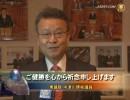 【新唐人】2013年 新年のご挨拶(2)