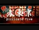 アイドルマスター 春香さん達 vs pizzicato five 『大東京』