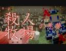 【雅くんの悲惨な日常】1 殺人牧場の悪夢 【ゆっくり実況】