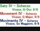 『6声の弦楽合奏のためのソナタ・第1番』第4楽章