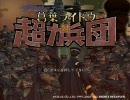 ひろくんのデビルサマナー 葛葉ライドウ 対 超力兵団 第01夜 Part1