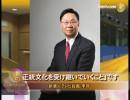 【新唐人】2013年 新唐人総裁からの新年のご挨拶