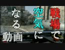 【COD:BO2】戦場で空気になる動画 Part2