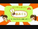 〜あみくじ〜2013年新春スペシャル