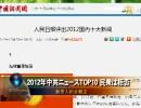 【新唐人】2012年中共ニュースTOP10 民衆は拒否