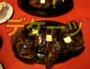 【大食い】エルアミーゴ世田谷店 特選ロースステーキ1㎏