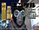 【ニコニコ動画】もしも横山緑氏がユンケルのCMに出たらを解析してみた
