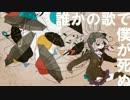 【UTAUカバー】誰かの歌で僕が死ぬ【松田っぽいよ】