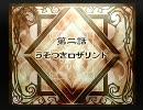 魔界戦記ディスガイア2 第2話 01
