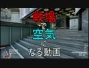 【COD:BO2】戦場で空気になる動画 Part3