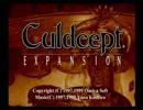 【Culdcept】カルドセプト 実況プレイ1-1(竜眼のゼネス)