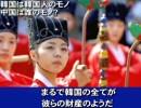 【新唐人】韓国は韓国人のモノ 中国は誰のモノ?