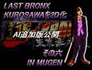 【AI追加】LAST BRONXのKUROSAWAを2D化・その六【mugenラスブロ】