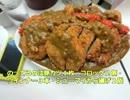 【大食い】ライスカレーまんてんの全部のせカレー