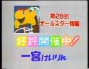 【ニコニコ動画】1985(昭和60)年 名古屋深夜CMを解析してみた