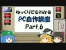 【ニコニコ動画】ゆっくりでもわかるPC自作講座 Part.6を解析してみた