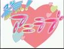 本気!アニラブ 月曜日-立花理香第7回(2013.01.07)【動画付き】