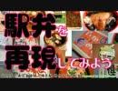 【駅弁を再現してみよう】25 からし明太子つき弁当(JR・博多駅)