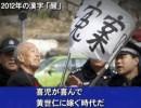 【新唐人】2012年の漢字 「醒」