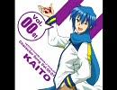【KAITO】まっがーれ↓スペクタクル/アッイース↑【VOCALOID】
