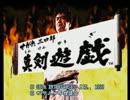 【実況】せがた三四郎と楽しく10番勝負をするためにpart1