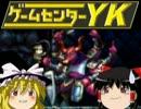 【ゲームセンターYKゆっくり課長の挑戦】LA-MULANAに挑戦 Part34 thumbnail