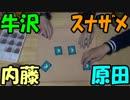 【あなろぐ部】第1回ゲーム実況者ワンナイト人狼01