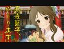高森藍子、バトります! thumbnail