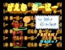 SFC ゲームオーバーBGM集 Part01