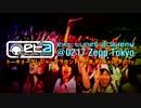 【最新メッセージ】ETA@0217Zepp Tokyo~トーキョープレジャーグラウンド/灯油 thumbnail