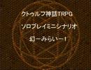 クトゥルフ神話TRPGソロプレイミニシナリオ 幻-みらい-1