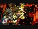 戦国大戦 伊達に踊り狂う動画【32国】 その8 thumbnail