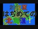 【ニコニコ動画】そういえば北海道楽しかったなぁを解析してみた
