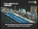 【新唐人】「沈没」を避けられない中国共産党