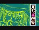 【アサルトエンジン】 東方雀遊宴 1-1