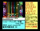 BEMANIボス曲・最強曲メドレー ver.2012年総まとめ【譜面付き】前半