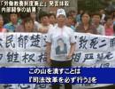 【新唐人】「労働教養制度廃止」発言抹殺 内部闘争の結果?