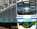 SOBU_ZONE Ver.2013