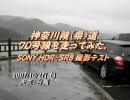 【走ってみた】台風だけど、神奈川険道70号線を走ってみた【その1】