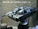 【ニコニコ動画】ゆるっと戦車を作ってみた(第4回 Ⅲ号突撃砲F/8型 その4) *修正版を解析してみた