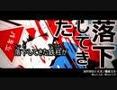 【ニコカラ】カゲロウデイズ【OffVocal】-3 thumbnail