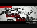 【ニコカラ】カゲロウデイズ【コーラス有り】-3 thumbnail