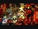 戦国大戦 伊達に踊り狂う動画【32国】 その9 thumbnail