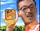 【ニコニコ動画】1993年7月2日の懐かCM(2)を解析してみた
