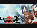 【卓m@s】舞さんの行き当たりばったり冒険譚L Prologue【SW2.0】 thumbnail