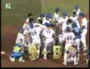 プロ野球 小田嶋正邦 代打満塁サヨナラホームラン
