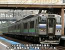 迷列車で行こう 北海道編2 ~バケモノ気動車キハ201系~