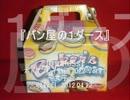【D-CROSS】ボドゲプレイ動画2012 Vol.11『パン屋の1ダース』