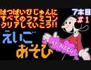 【ポパイの英語遊び】発売日順に全てのファミコンクリアしていこう!!【じゅんくり#7_1】