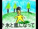 【ニコニコ動画】【五泉菜摘】氷と嵐になって【自作ボーカル曲】を解析してみた